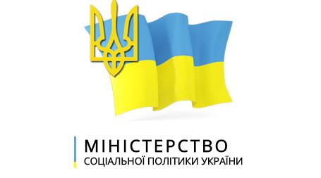 У 2020 році Мінсоцполітики запровадить нову модель соціальних сервісів в  регіонах | Асоціація міст України