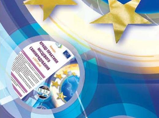Територіальні громади Херсонщини запрошують взяти участь у конкурсі «Кращі практики місцевого самоврядування»