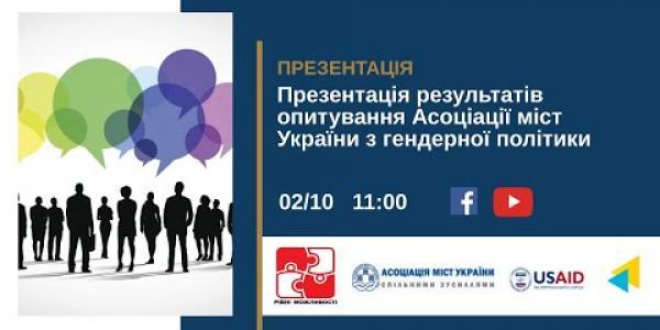 Вбудована мініатюра для Презентація результатів опитування АМУ з гендерної політики в Українському кризовому медіа-центрі, 2 жовтня 2020 року