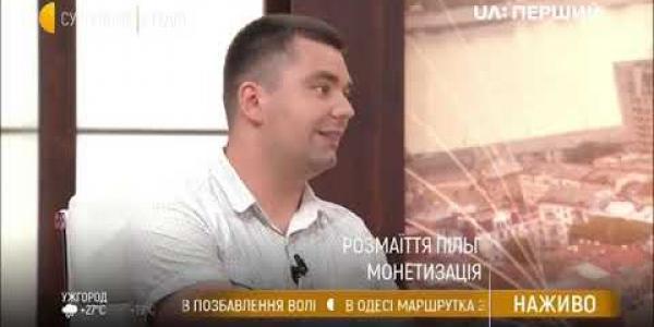 """Вбудована мініатюра для Експерт АМУ Назар Миколюк про фінансування пільгового перевезення та послуг зв'язку в ефірі телеканалу """"UA: Перший"""", 19 липня 2021 року"""