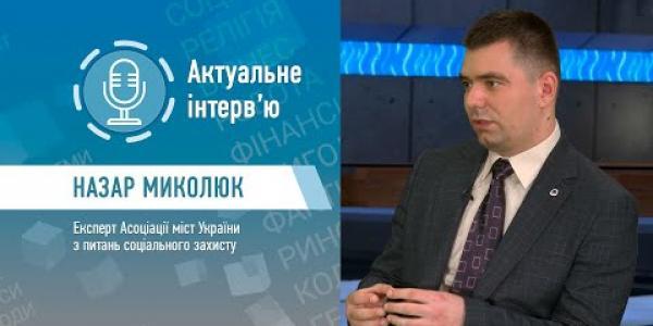 Вбудована мініатюра для Експерт АМУ Назар Миколюк у програмі «Актуальне інтерв'ю», ТРК «Погляд», 18 травня 2021 року