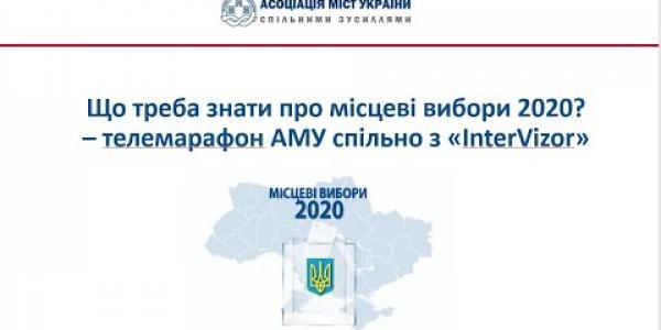 Вбудована мініатюра для «Що треба знати про місцеві вибори 2020?» – телемарафон АМУ спільно з YouTube-каналом «InterVizor», 11 серпня 2020 року
