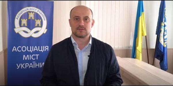 Вбудована мініатюра для Виконавчий директор АМУ Олександр Слобожан про Асоціацію міст України, 14 червня 2021 року