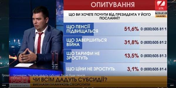 Вбудована мініатюра для Аналітик АМУ з питань соціального захисту Н.Миколюк в ефірі програми «Перші про головне» на телеканалі ZIK, 19 вересня 2018 року