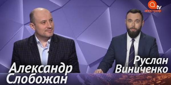 Вбудована мініатюра для Виконавчий директор АМУ в ефірі телеканалу «Апостроф TV», 14 січня 2021 року