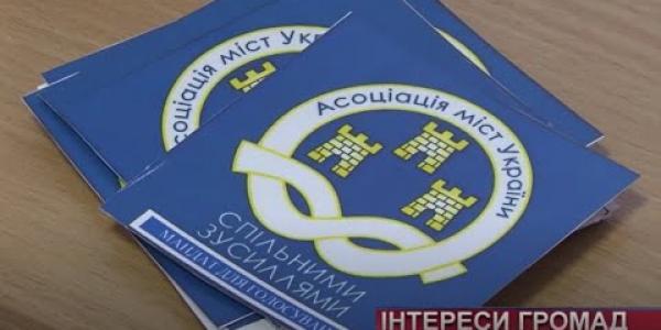 Вбудована мініатюра для Виконавчий директор АМУ про роботу Загальних зборів Хмельницького РВ АМУ для ТРК «TV7+», 10 лютого 2021 року