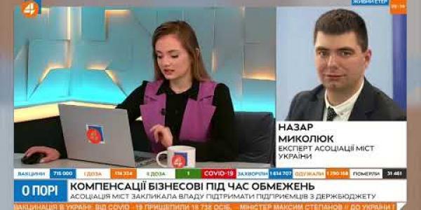 Вбудована мініатюра для Експерт АМУ Назар Миколюк про додаткові виплати підприємцям в ефірі «4 каналу», 26 березня 2021 року