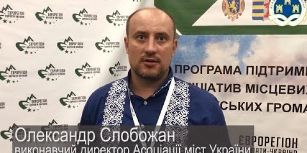 Вбудована мініатюра для Коментар Виконавчого директора АМУ Олександра Слобожана щодо збільшення надходжень до місцевих бюджетів гірських територій під час конференції «Карпати - 30», 9 липня 2021 року