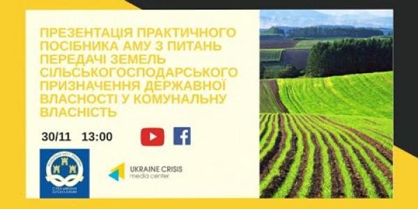 Вбудована мініатюра для Презентація Практичного посібника АМУ в Українському кризовому медіа-центрі, 30 листопада 2020 року
