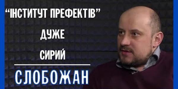 """Вбудована мініатюра для О.Слобожан: У децентралізованій країні не може бути втручання держави у місцеві податки, ютюб-канал """"InterVizor"""", 24 березня 2020 року"""