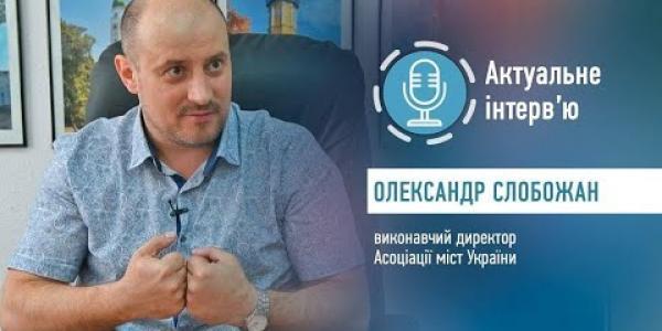 """Вбудована мініатюра для Виконавчий директор АМУ О.Слобожан в програмі «Актуальне інтерв'ю» на телеканалі """"Погляд"""", 16 липня 2020 року"""