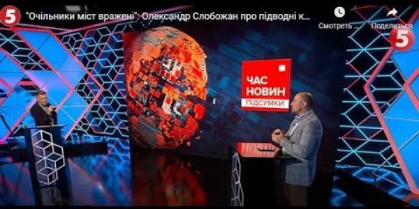 Вбудована мініатюра для Олександр Слобожан на 5 каналі про проєкт Держбюджету-2022, 16 вересня 2021 року