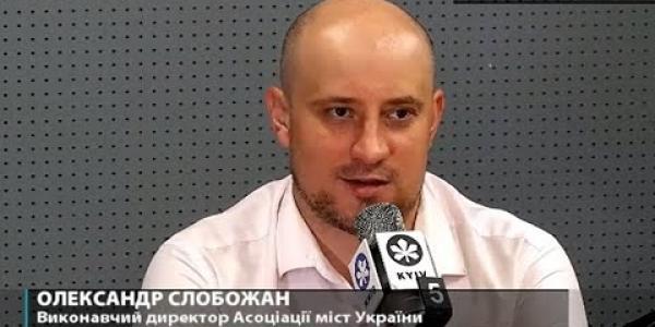 Вбудована мініатюра для Олександр Слобожан в ефірі програми «Київ.Вголос» на ТРК «Київ», 25 серпня 2020 року